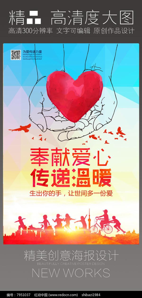 奉献爱心公益海报
