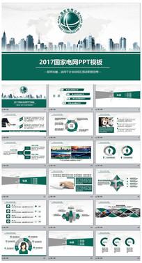 国家电网电力能源2017PPT
