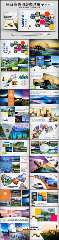 时尚大气旅游宣传推广摄影画册电子相册PPT模板