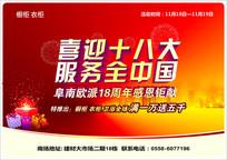 喜迎十八大服务全中国宣传海报
