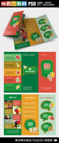 学校教育宣传单三折页设计模板