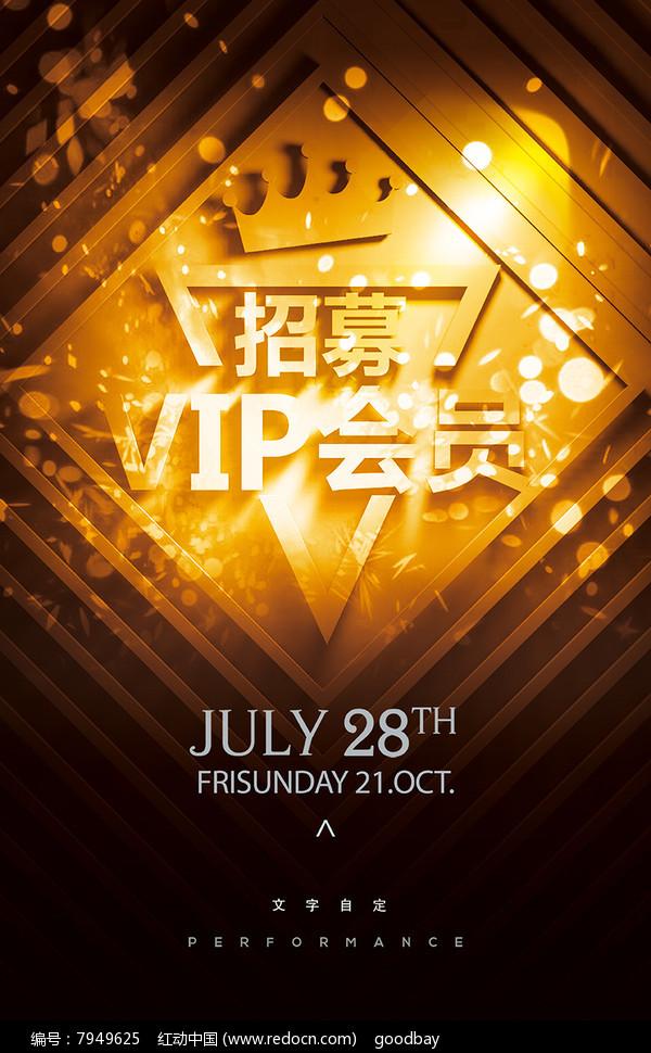 夜店VIP会员招募海报图片