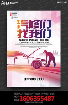炫彩创意修汽车找我们宣传海报设计