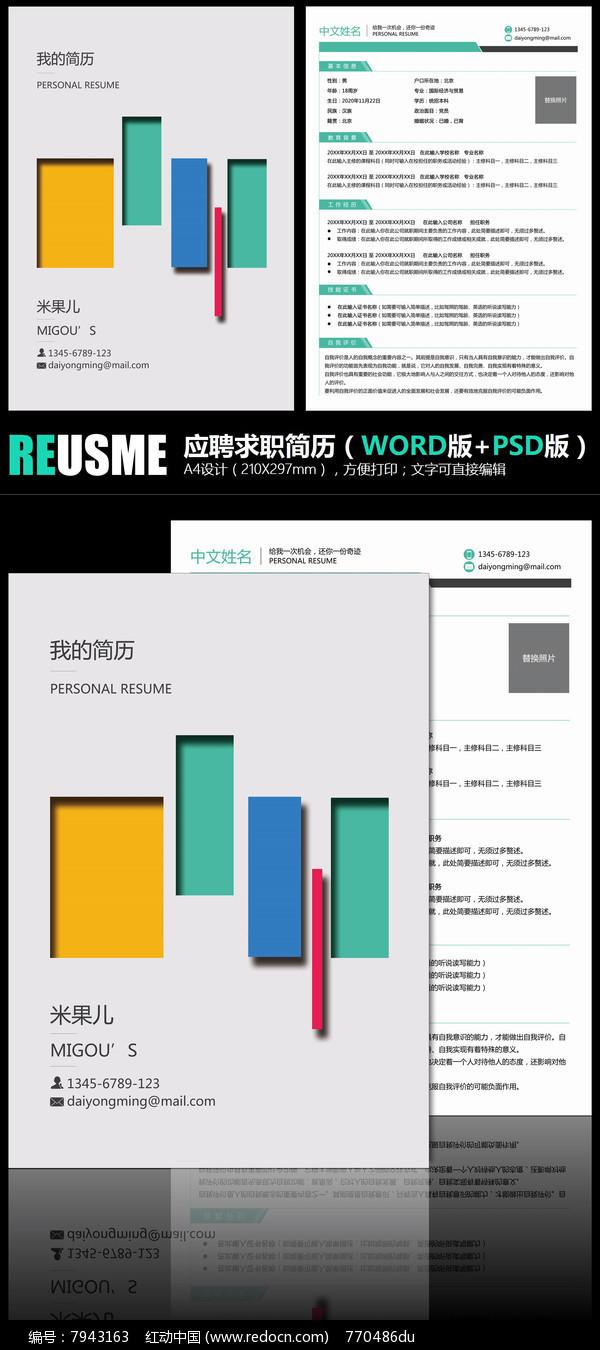 抽象时尚彩色工作求职简历模板
