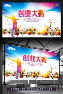 创业大赛大众创业大气精美海报