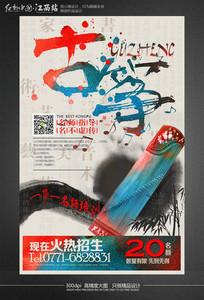 创意水彩古筝乐器培训招生海报