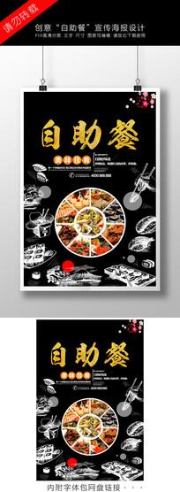 创意自助餐海报设计