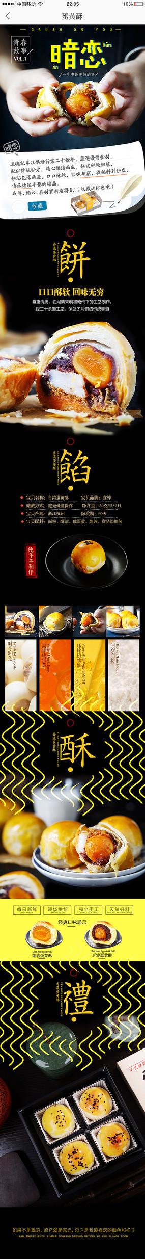 蛋黄酥详情页模板