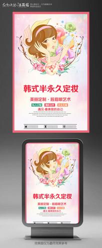 大气韩式半永久定妆美容海报