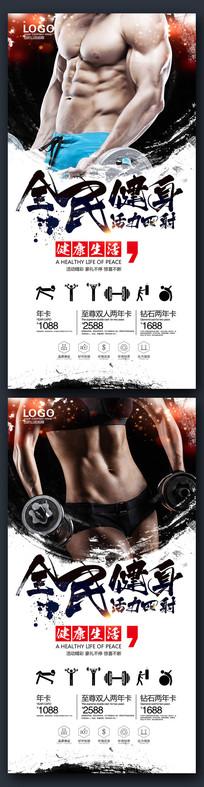 高档中国风创意健身房宣传海报PSD设计