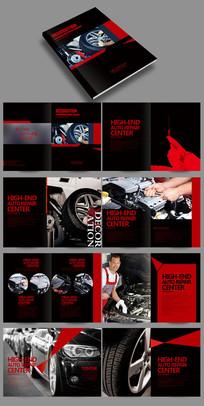 高端黑色汽车轮胎汽车维修宣传画册设计