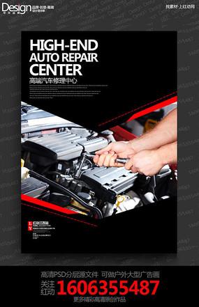 高端黑色汽车修理宣传海报设计