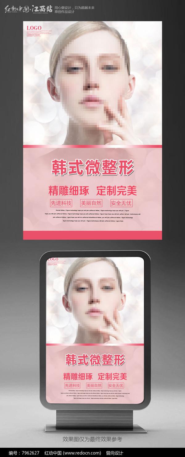 韩式微整形美容海报图片