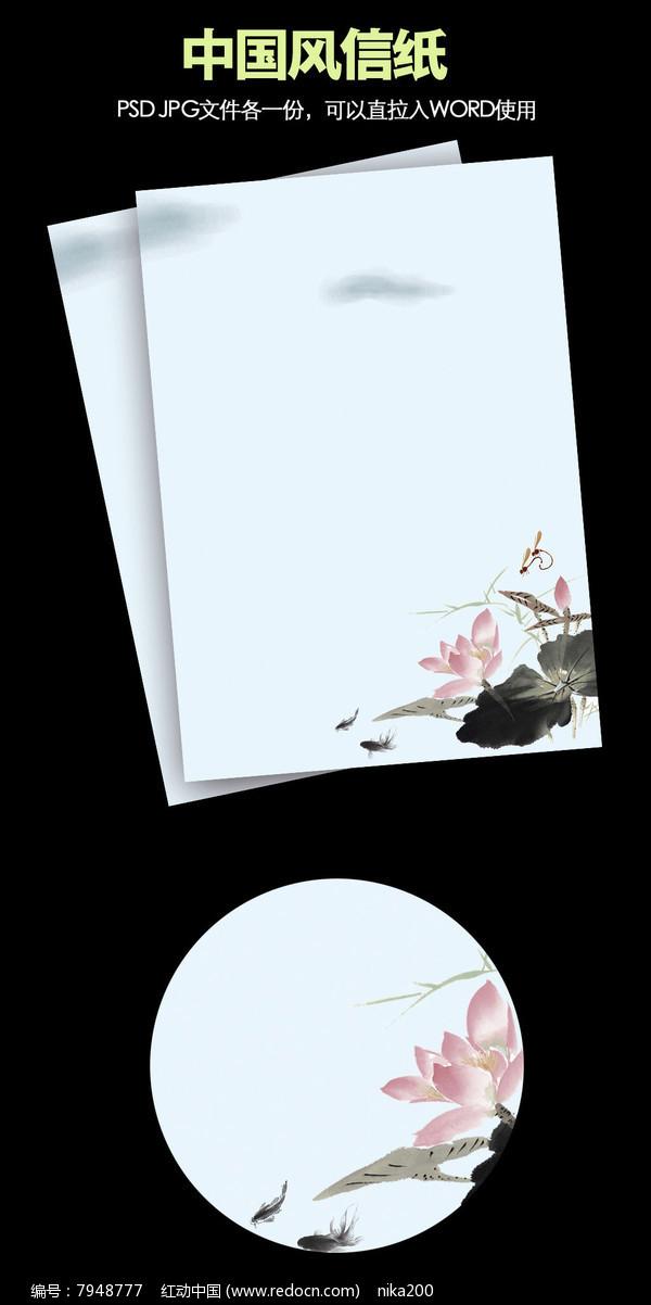怀旧荷花中国风信纸背景图片