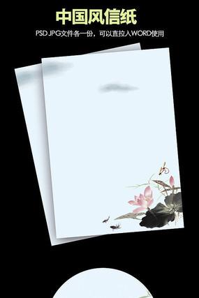 怀旧荷花中国风信纸背景