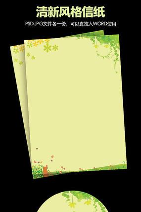 黄色春天信纸背景