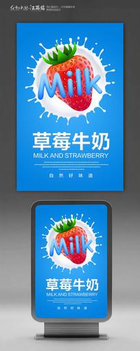 简约草莓牛奶宣传海报