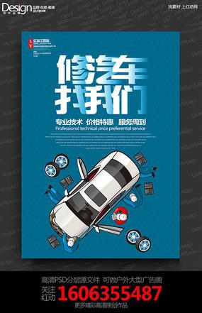 简约创意修汽车找我们宣传海报设计