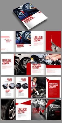 简约大气汽车维修汽车轮胎宣传画册设计