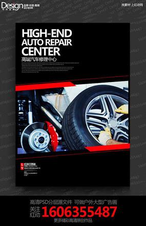 简约高端黑色汽车修理宣传海报设计