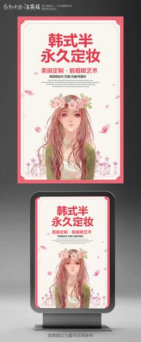 简约韩式半永久定妆海报