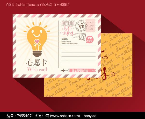 可爱心愿卡设计模板图片