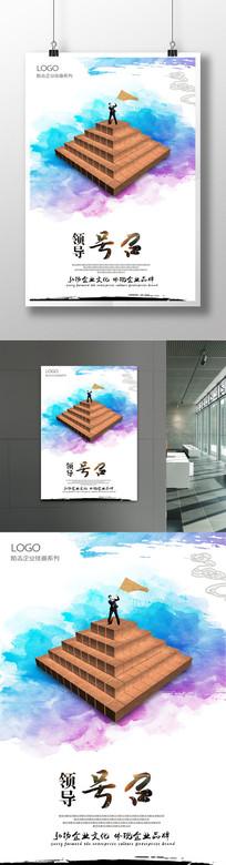 领导号召海报设计
