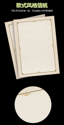 欧式边框花纹牛皮纸背景信纸海报素材