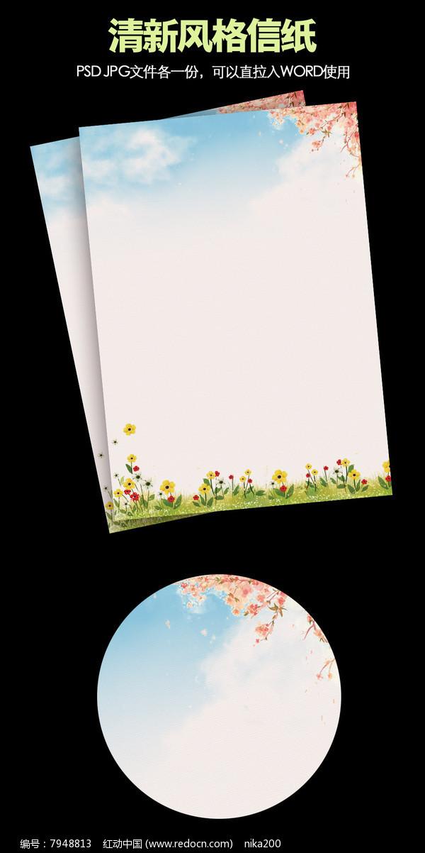 清新蓝天桃花信纸模板图片