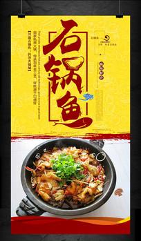 石锅鱼食堂快餐店餐厅海报