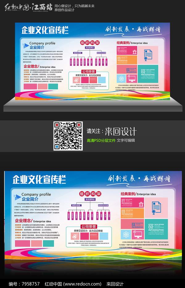 时尚炫彩企业文化宣传栏设计图片