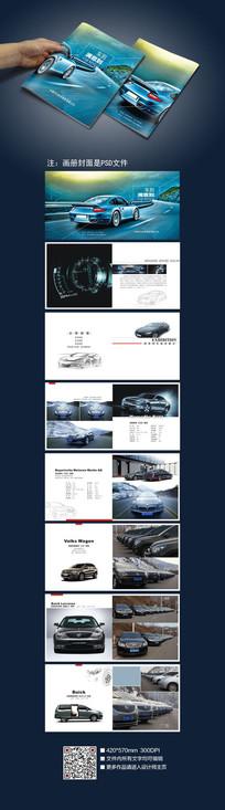 时尚高端汽车宣传画册