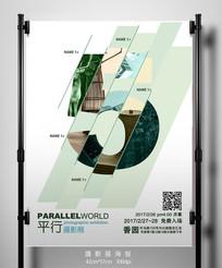 时尚意境摄影展海报