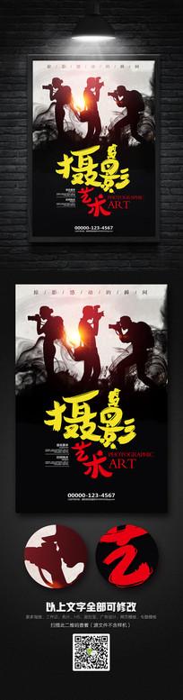 水墨中国风创意摄影大赛海报