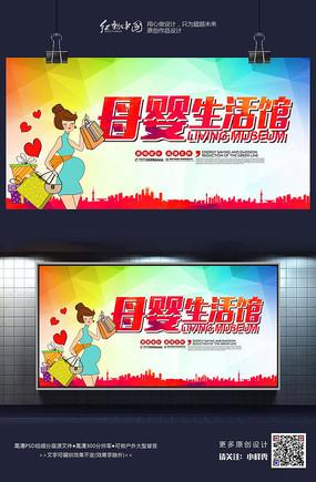 宣传时尚卡通母婴生活馆促销海报