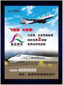 邮政机票杂志内页版面设计