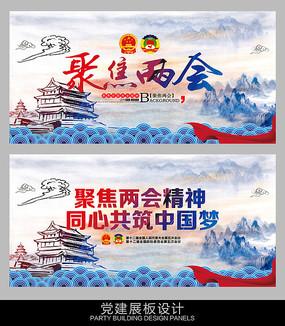 中国风党建两会展板设计