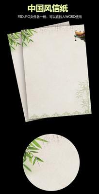 中国风水墨竹子信纸背景模板