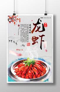 中华美食美味龙虾宣传海报