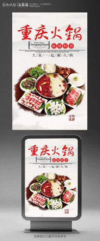 重庆火锅麻辣鲜香大气时尚促销经典海报