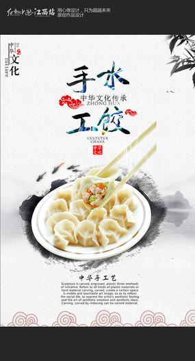 创意手工水饺海报设计