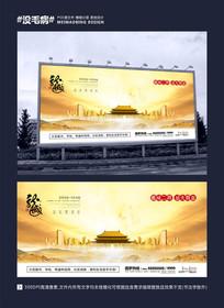 大气中国风地产广告