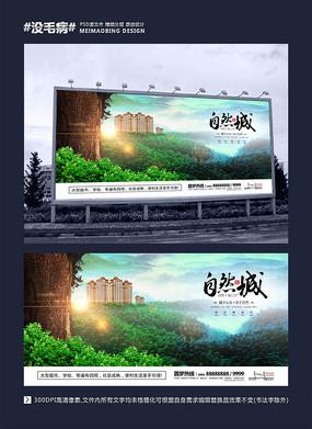 高档别墅房地产广告