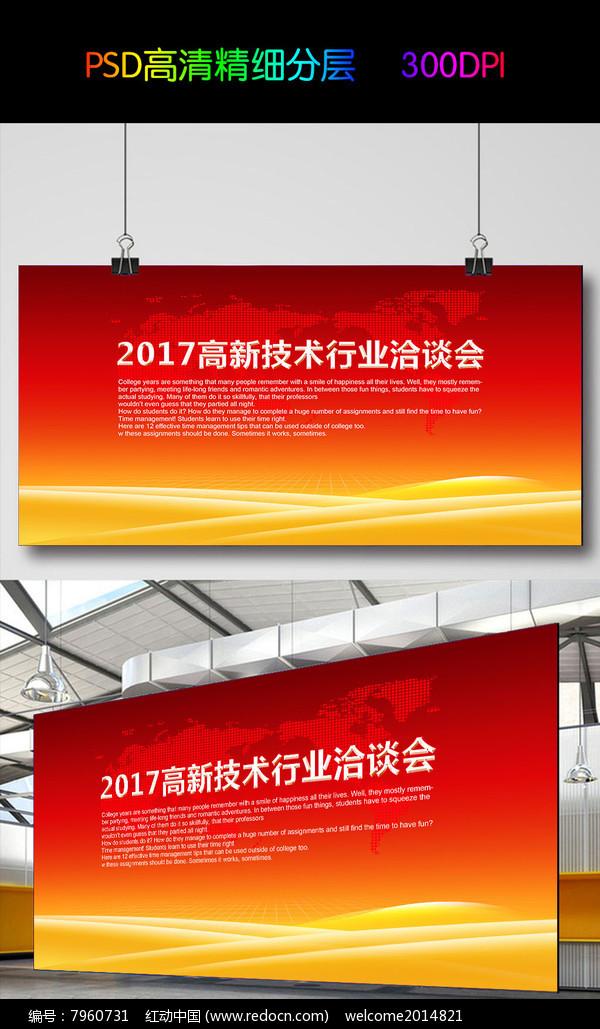 高新技术洽谈会企业宣传栏展板图片