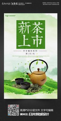 简约新茶上市茶文化宣传海报
