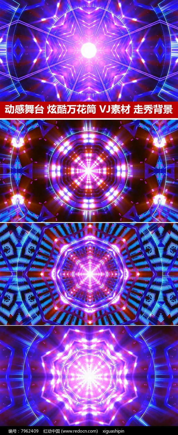 节奏变化VJ视频万花筒动感舞台背景灯光秀图片