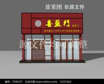 门业店面设计效果图