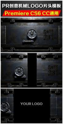 premiere创意机械LOGO片头模板