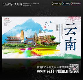 时尚大气云南旅游海报