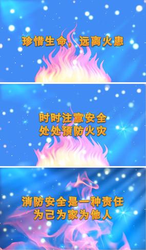 消防安全标语口号大全字幕视频